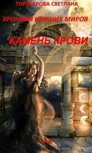 Торубарова Светлана -Хроники Нижних Миров. Камень Крови. Часть 1.