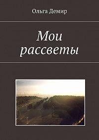 Ольга Демир - Мои рассветы