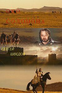 Сергей Шведов -Око Соломона
