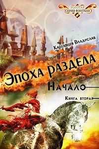 Владислав Картавцев - Эпоха раздела. Начало. Книга вторая