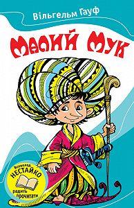 Вільгельм Гауф -Маленький Мук (збірник)