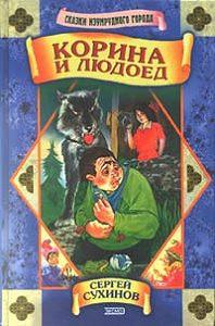 Сергей Сухинов -Корина и людоед