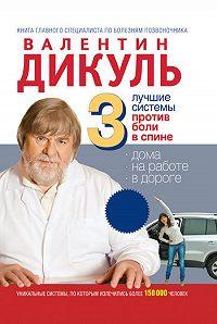 Валентин Иванович Дикуль -3 лучшие системы от боли в спине