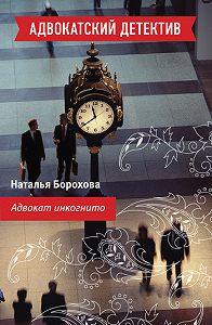 Наталья Евгеньевна Борохова -Адвокат инкогнито