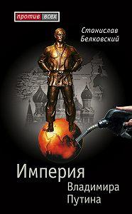 Станислав Белковский -Империя Владимира Путина