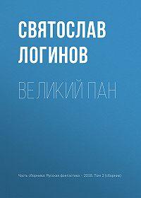 Святослав Владимирович Логинов -Великий пан