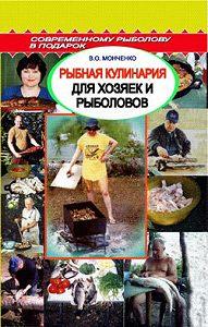 Сергей Георгиевич Смирнов -Рыбная кулинария для хозяек и рыболовов