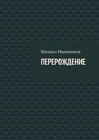 Михаил Иванников -Перерождение