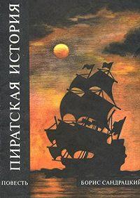 Борис Сандрацкий -Пиратская история