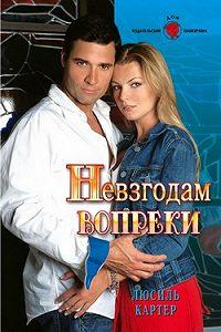 Люсиль Картер -Невзгодам вопреки