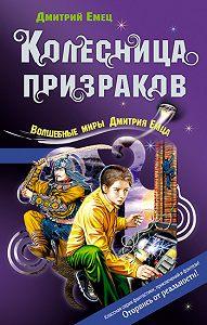 Дмитрий Емец -Колесница призраков