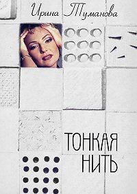 Ирина Туманова - Тонкаянить