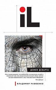 Владимир Рафеенко -Демон Декарта