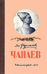 Дмитрий Фурманов -Чапаев