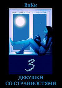 ВиКи -Девушки состранностями. Книга3
