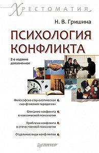 Наталья Гришина -Психология конфликта