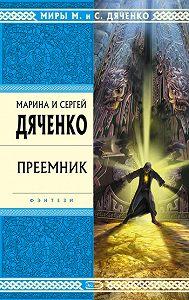Марина и Сергей Дяченко -Преемник