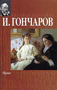 Иван Александрович Гончаров -Обрыв