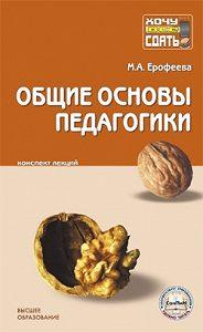 Вера Арсентьевна Ерофеева - Общие основы педагогики: конспект лекций