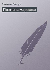 Вячеслав Пьецух -Поэт и замарашка