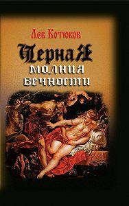 Лев Котюков - Черная молния вечности (сборник)