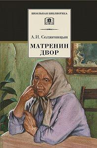 Александр Исаевич Солженицын -Матрёнин двор. Рассказы