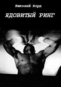 Николай Норд -Ядовитый ринг