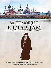 Ирина Булгакова -За помощью к старцам