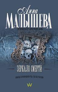 Анна Малышева -Зеркало смерти