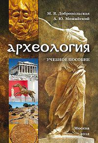 М. Добровольская -Археология