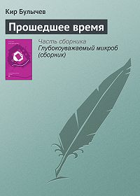 Кир Булычев -Прошедшее время