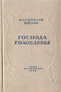 Михаил Салтыков-Щедрин -Господа Головлевы