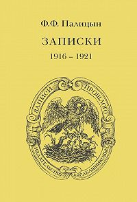 Федор Палицын -Записки. Том II. Франция (1916–1921)