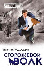 Кирилл Максимов -Сторожевой волк
