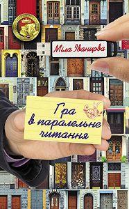 Міла Іванцова -Гра в паралельне читання