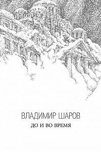 Владимир Шаров -До и во время