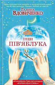 Галина Вдовиченко -Інші пів'яблука