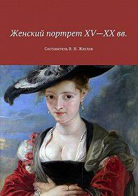 В. Жиглов -Женский портрет XV—XXвв. СоставительВ.И.Жиглов