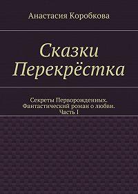 Анастасия Коробкова -Сказки Перекрёстка