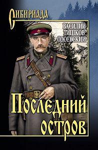 Василий Петрович Тишков -Последний остров