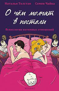 Наталья Толстая -О чем молчат в постели. Психология интимных отношений