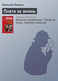 Николай Леонов -Плата за жизнь