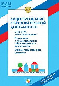 Валентина Шибелева - Лицензирование образовательной деятельности. С комментариями специалистов
