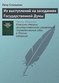Петр Аркадьевич Столыпин - Из выступлений на заседаниях Государственной Думы