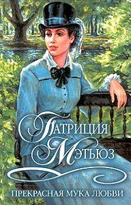 Патриция Мэтьюз - Прекрасная мука любви