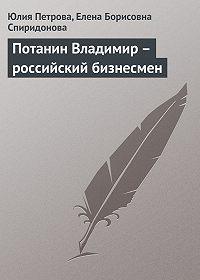 Елена Борисовна Спиридонова -Потанин Владимир – российский бизнесмен
