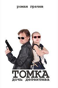 Роман Грачёв, Роман Грачев - Томка, дочь детектива