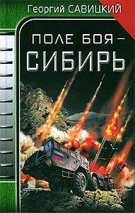 Георгий Савицкий -Поле боя – Сибирь