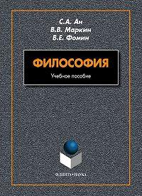 В. Фомин -Философия