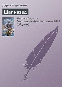 Дарья Родионова -Шаг назад